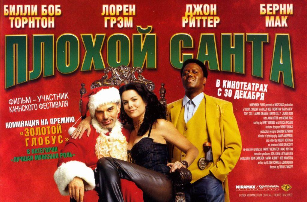 Плохой Санта / Bad Santa (2003, Германия)