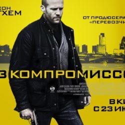 Без компромиссов / Blitz (2011, Великобритания, Франция, США)