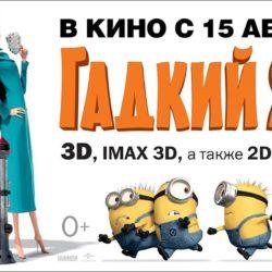 Гадкий Я 2 / Despicable Me 2 (2013, США)