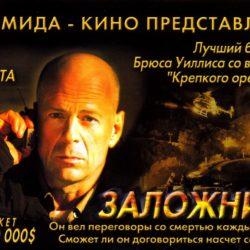 Заложник / Hostage (2005, США)