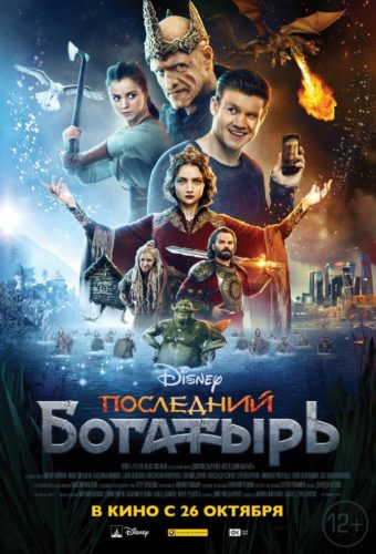 Последний богатырь (2017, Россия)