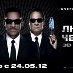 Люди в черном 3 / Men in Black 3 (2012, США)
