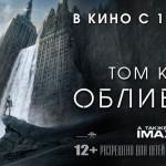 Обливион / Oblivion (2013, США)