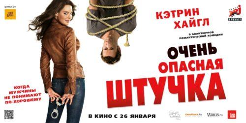 Очень опасная штучка / One for the Money (2012, США)