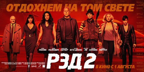 РЭД 2 / RED 2 (2013, США, Франция, Канада)