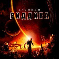 Хроники Риддика / The Chronicles of Riddick (2004, США)