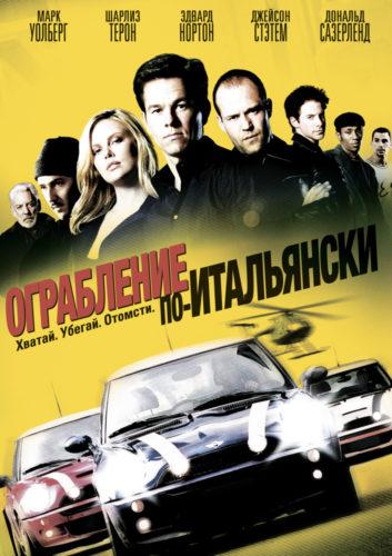 Ограбление по-итальянски / The Italian Job (2003, США)