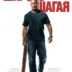 Широко шагая / Walking Tall (2004, США)