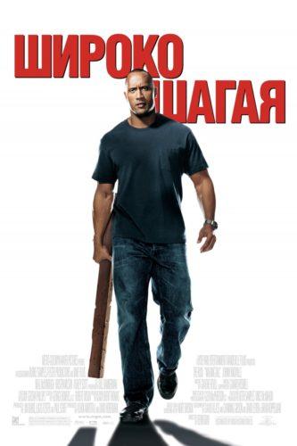 Широко шагая / Walking Tall (2004, США)