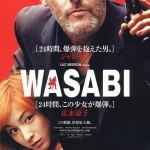 Васаби / Wasabi (2001, Франция)